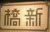 Shinbashiekinmeihyo
