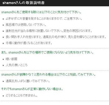 Toriatukaishamon_6