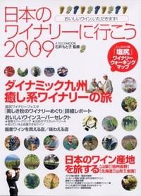Nihonwinery2009_2