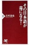Nihongodoku_2