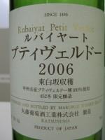 Petitverildot2006_2