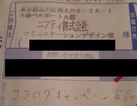 Nifuda080711_3