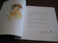 Miyazakicommentconcert