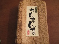 Sanmanmahako_2