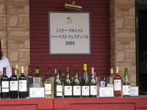 Winemercian081026