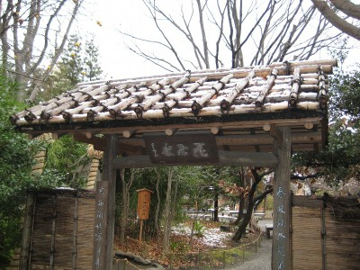 Hyakkaengate_20100202_2