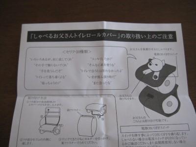 Toiletcover_100327_2