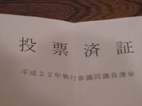 Toukyozumisyou_20100711