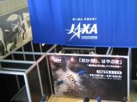 Hayabusaoazo100819