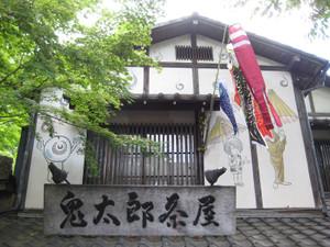 Kitarouchaya_130504