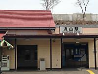 Nagareyamaeki_150318