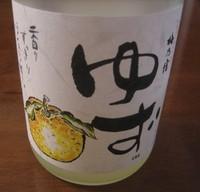 Yuzusyu0612